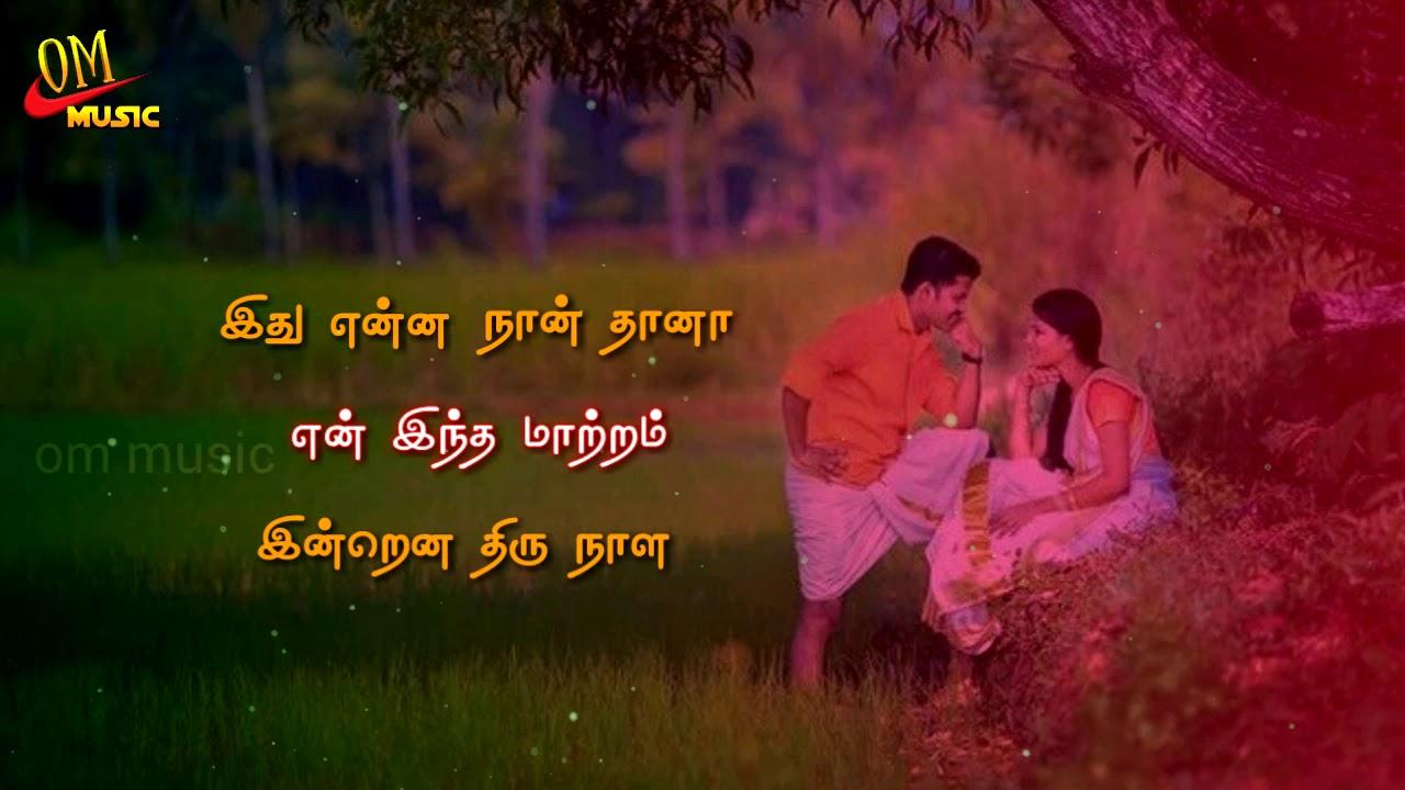 yedho ninaikiren thalai nagaram mp3