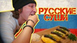 Как приготовить суши по-русски 🍣