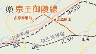 【廃線】京王御陵線の廃線跡をたどる ~住宅街に残る鉄道遺構~