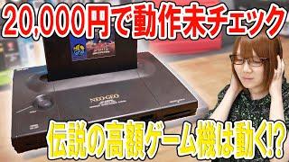 """100メガショック!!90年代の伝説の高額ゲーム機『NEOGEO』ブックオフで""""本体・コントローラーセット""""で動作未チェックを2万円で購入しました。当時の憧れのネオジオは ..."""