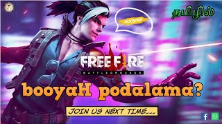 🔴 Only with Guild & Subscribers (FreeFire) |  LIVE in Tamil on Chennai City Gamestar 🙏🙏