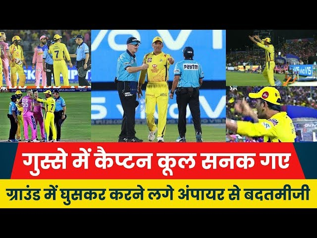 Top IPL Drama,  A Free Hit, Revoked No Ball & an Angry Dhoni