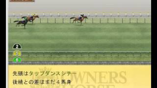 オーナーズホース 安田記念初勝利♪