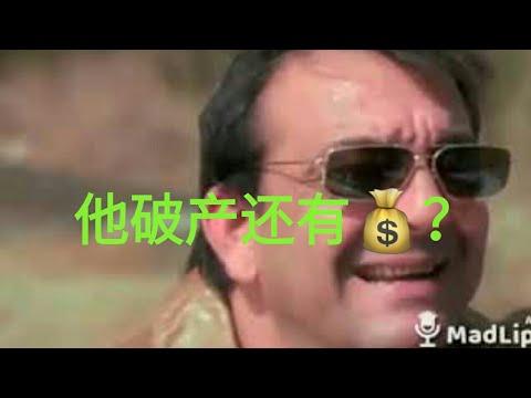 【搞笑行列】- Madlipz #4 他破产还有💰??!!!