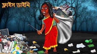 ফ্লাইস ডাইনি   Bangla Stories   Bangla Golpo   Cartoon In Bangla   Bengali Stories