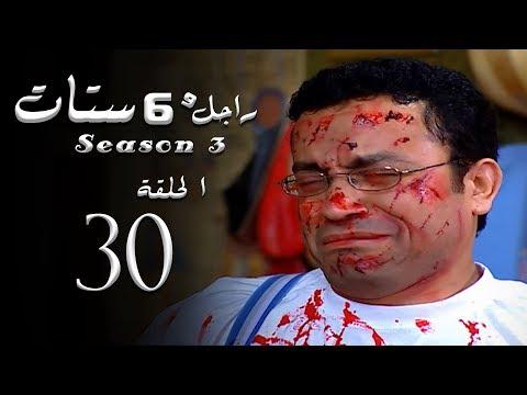 مسلسل راجل وست ستات الجزء الثالث الحلقة  30  Ragel W 6 Stat - Episode