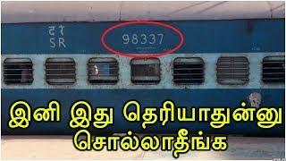 இனி இது தெரியாதுன்னு  சொல்லாதீங்க   Train Coach Number Explain   Tamil Automobile Channel