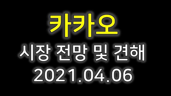 [카카오]카카오 및 전망 2021.04.06