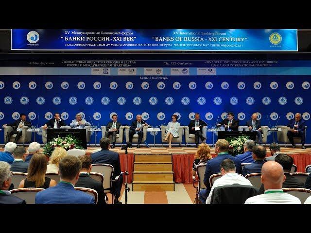 Банковский форум в Сочи 2017 - Первая сессия-пленарное заседание
