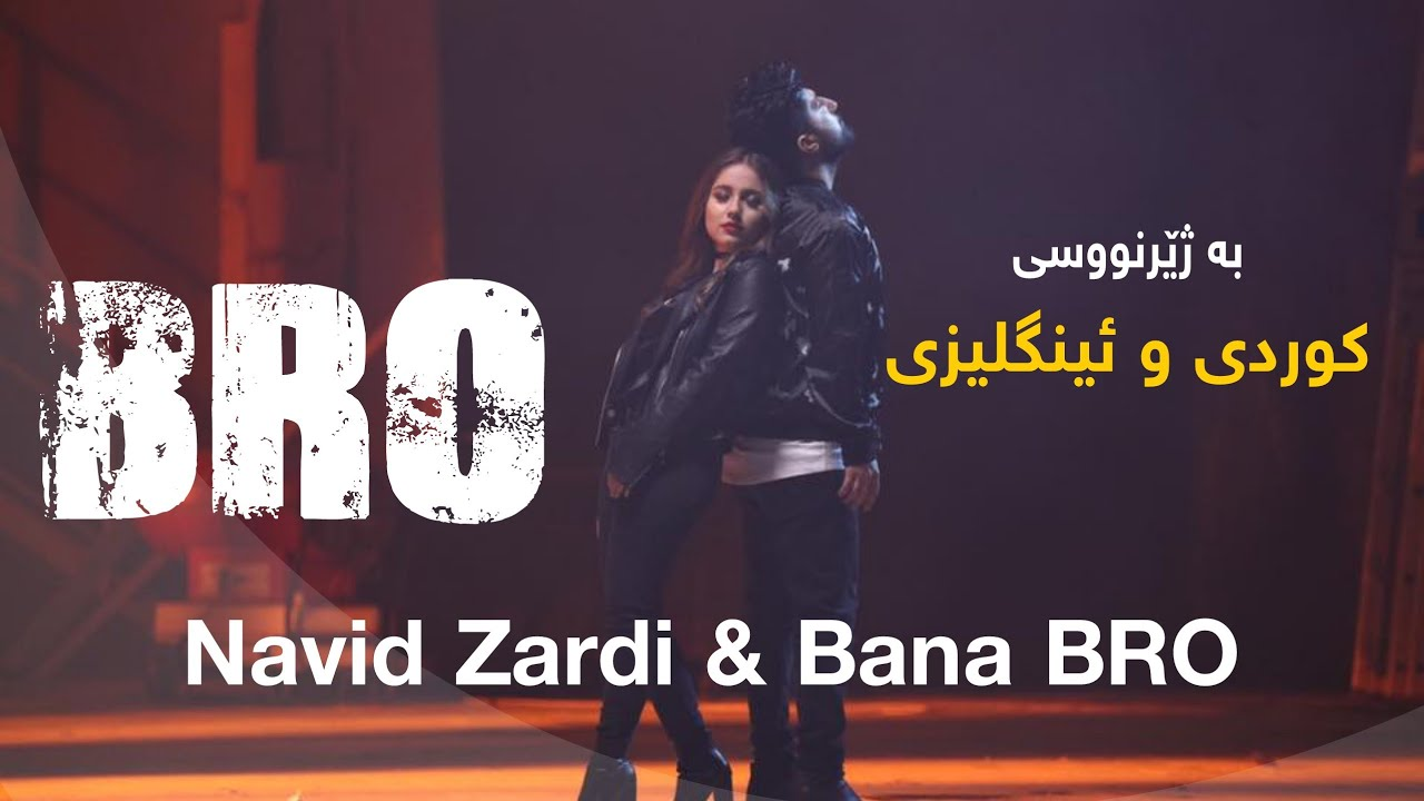 Navid Zardi & Bana BRO subtitle English - Kurdish