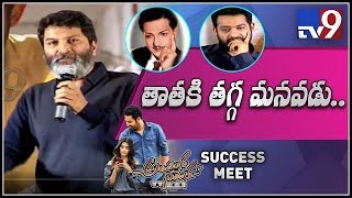 Trivikram Srinivas great words about Jr NTR at Aravinda Sametha Success Meet - TV9