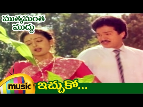 Muthyamantha Muddu Movie Video Songs | Ichuko Telugu Video Song | Rajendra Prasad | Seetha