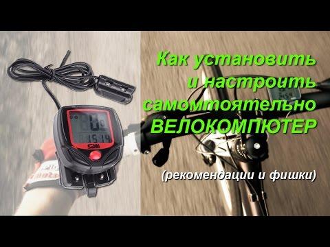 Как настроить велокомпьютер видео