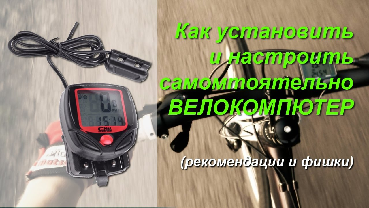 Как Выбрать Велокомпьютер. . Установить на Велосипеде Правильно Sunding SD-548B
