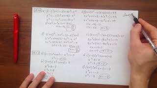 М7 (28.43-28.49) Уравнения. Формулы сокращенного умножения.