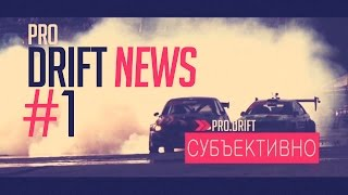 PRO.DRIFT NEWS | DRIFT NEWS #1
