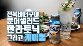 숙취 해소제 케이쿨  K-COOL 제품 리뷰 - 환과 …