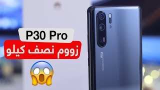 فتح صندوق Huawei P30 Pro : استعراض مواصفات ومميزات هواوي بي 30 برو
