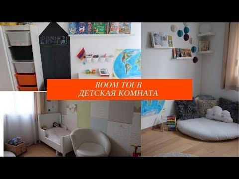 УЮТНАЯ детская комната. РУМТУР по детской. Дизайн детской комнаты 2018