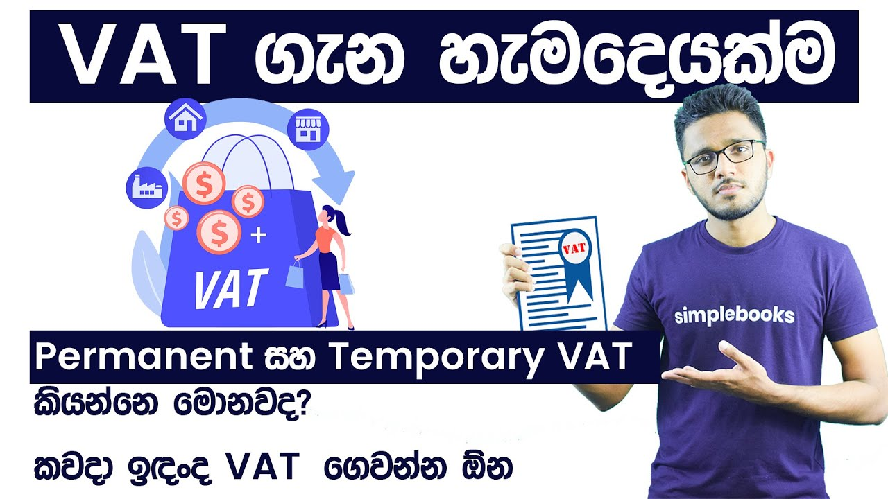 Download VAT registration | The guide on how to register your business for VAT in Sri Lanka - Simplebooks