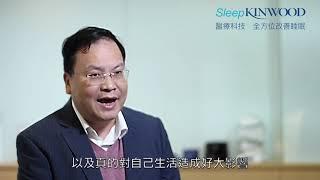Kinwood睡眠健康教室:「失眠有沒有一些簡單的自我評估方法?」