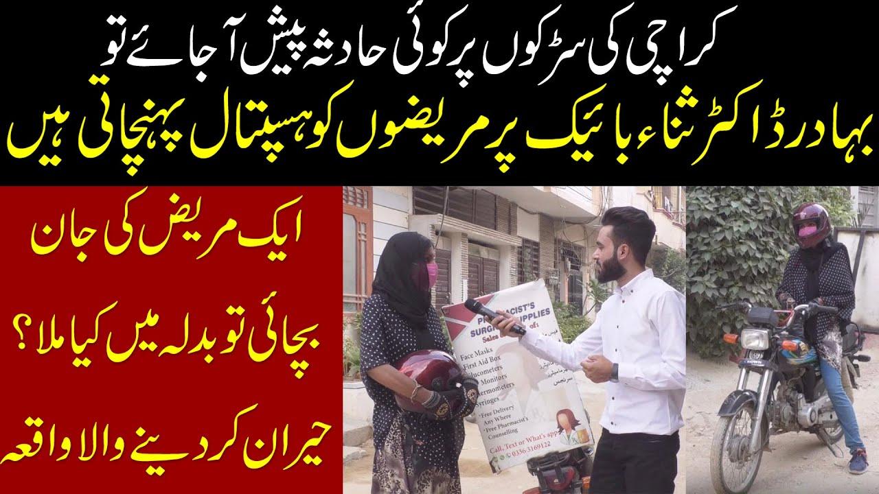 Sana Story l Mera Pakistan