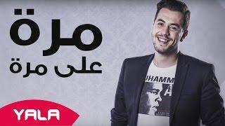 Chems Eddine Boudraa - Mara 3la Mara (Official Lyric Video) /شمس الدين بودراع - مرة على مرة