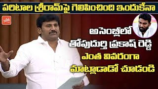 Thopudurthi Prakash Reddy Excellent Speech In AP Assembly | Paritala Sriram | YCP