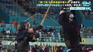 【解説付き】第17回 世界剣道選手権〈男子団体〉 日本vsルーマニア【CSテレ朝未放送版】