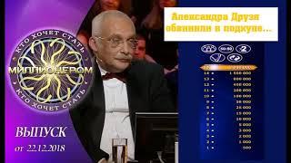 видео: #Александр#Друзь и  #Ктохочетстатьмиллионером