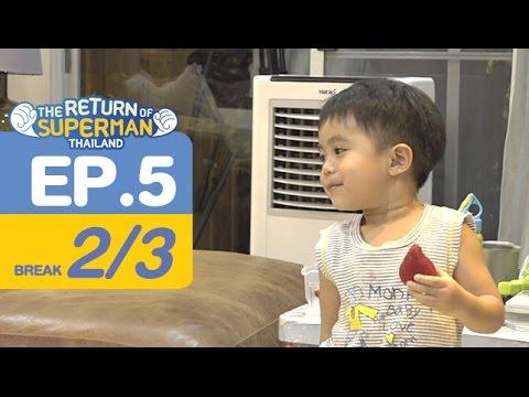 The Return of Superman Thailand - Episode 5 ออกอากาศ 22 เมษายน 2560 [2/3]