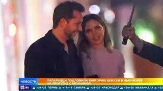 Папарацци засняли подозрительную прогулку Виктории Бекхэм с мужчиной