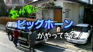いすゞ・ビッグホーン(2代目)発売当初の店頭用販促ビデオです。 当時...