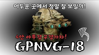 FMA GPNVG-18 이번엔 4안야투경! 퀄 끝장판!…