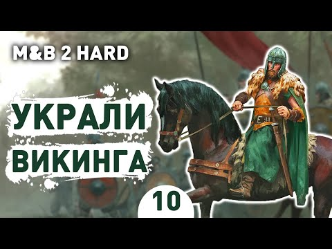 УКРАЛИ ВИКИНГА! - #10 MOUNT AND BLADE 2 BANNERLORD ПРОХОЖДЕНИЕ С МОДАМИ