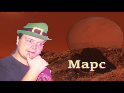 Махоун Инквизирует Планету Марс