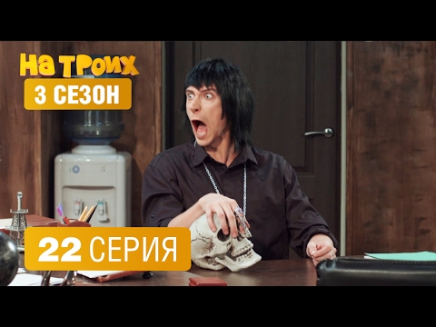 На троих – 3 сезон – 22 серия thumbnail