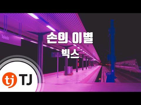 [TJ노래방] 손의이별 - 빅스(VIXX) / TJ Karaoke
