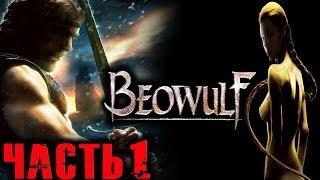 Beowulf The Game Прохождение На Русском Часть 1 HD 1080p 60fps