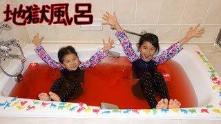目玉おやじの地獄風呂でお肌ぷるぷる~☆カプセルスポンジ投入で楽しいバスタイム♡himawari-CH thumbnail