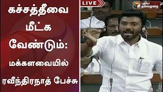 கச்சத்தீவை மீட்க வேண்டும்: மக்களவையில் ரவீந்திரநாத் பேச்சு   OP Ravindranath Speech In Lok Sabha