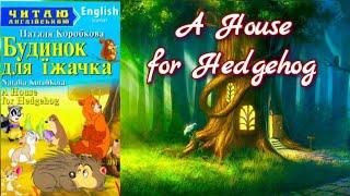 A House for Hedgehog / Будинок для їжачка