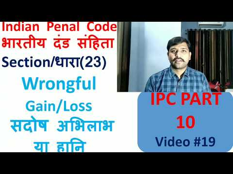 Section 23 of ipc, wrongful gain and wrongful loss, ipc lecture in hindi for pcs j preparation