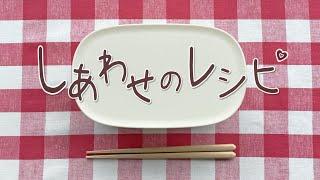 しあわせのレシピ - れるりりfeat.可不 / Recipe of Happiness - rerulili feat.kafu