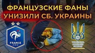 Франция Украина и унижение нашей сборной Новости футбола сегодня