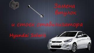 Замена втулок и стоек стабилизатора Hyundai Solaris Accent