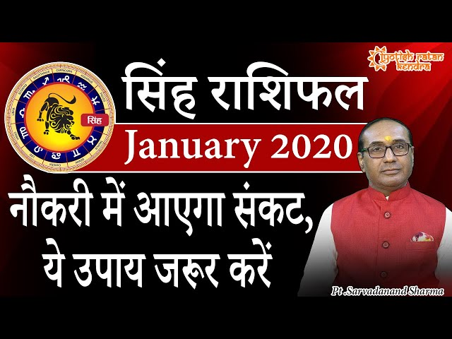 Singh Rashi January 2020 | Leo Horoscope January | सिंह राशिफल January 2020