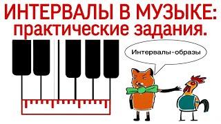 44 урок: «ИНТЕРВАЛЫ В МУЗЫКЕ. ПРАКТИЧЕСКИЕ ЗАДАНИЯ.» Курс «PUZZLE PIANO».