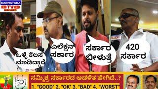 ಮೈತ್ರಿ ಸರ್ಕಾರಕ್ಕೆ 1 ವರ್ಷ.! ಜನ ಏನಂತಾರೆ..? | Public Opinion on Congress-JDS alliance | Karnataka TV