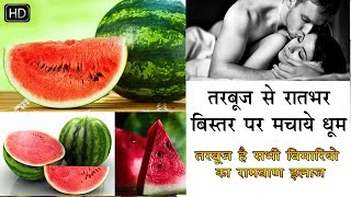 तरबूज़  से रात भर बिस्तर पर मचाये धूम || Watermelon ke fayde || होम ट्रीटमेंट ॥ Gharelu Nuskhe